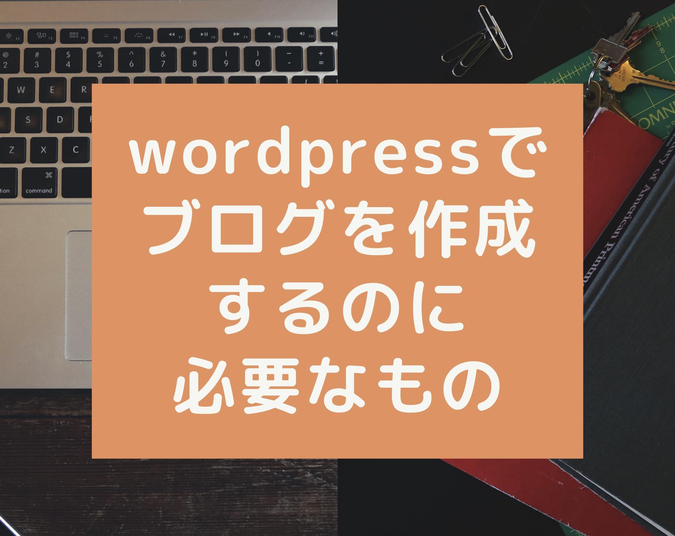 WordPressでブログを作成するために必要なもの