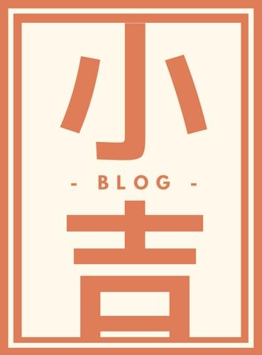 小吉ブログ