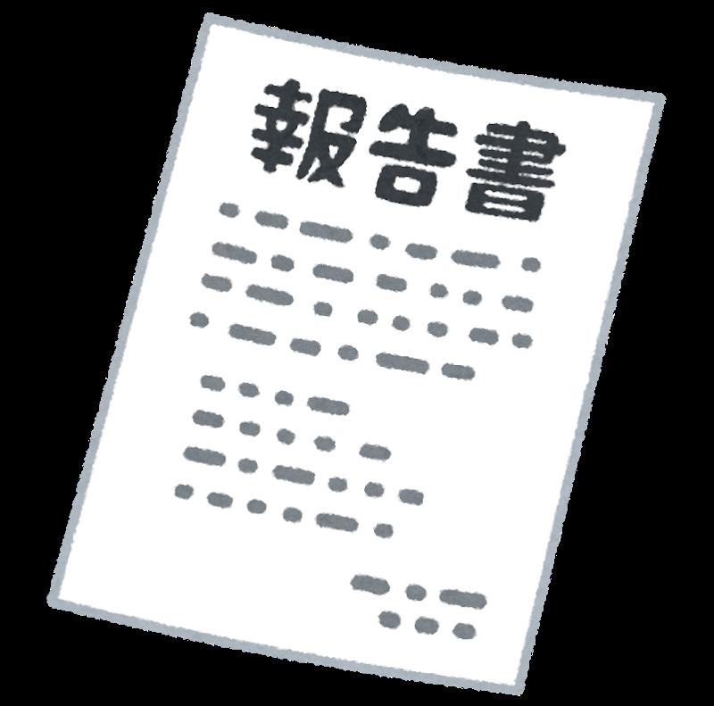 ブログ運用報告書