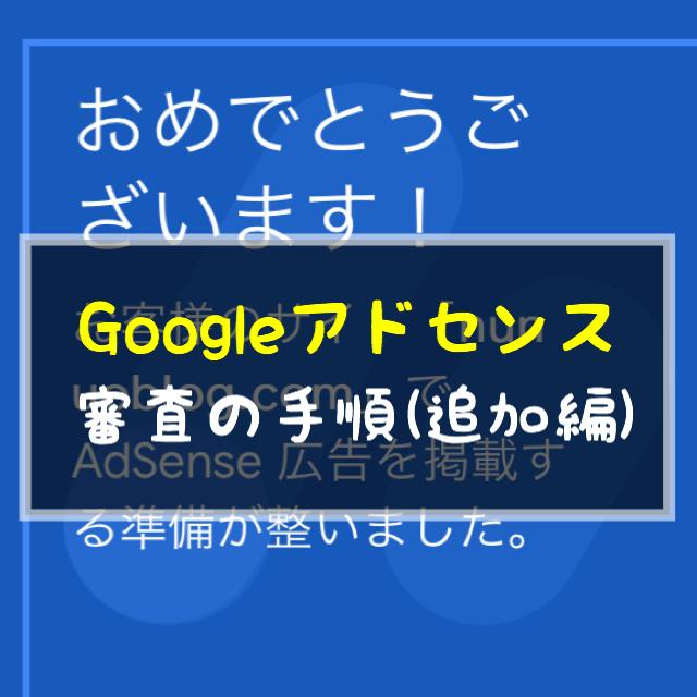 Googleアドセンス審査手順(追加編)